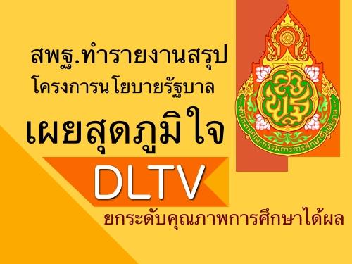 สพฐ.ทำรายงานสรุปโครงการนโยบายรัฐบาล เผยสุดภูมิใจ DLTV ยกระดับคุณภาพการศึกษาได้ผล
