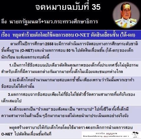 หยุดทำร้ายเด็กไทยโดยใช้ผลการสอบ O-NET ตัดสินเลื่อนชั้น(ได้-ตก)