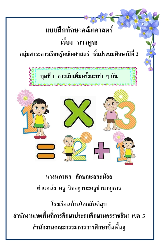 แบบฝึกทักษะคณิตศาสตร์ เรื่อง การคูณ ป.2 ผลงานครูนภาพร ลักษณะสระน้อย