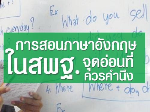 การสอนภาษาอังกฤษ ในสพฐ. จุดอ่อนที่ควรคำนึง