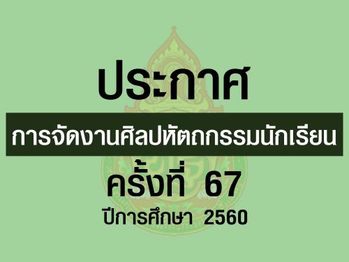 ประกาศการจัดงานศิลปหัตถกรรมนักเรียน ครั้งที่ 67 ปีการศึกษา 2560