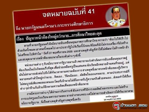 ปัญหาหน้าห้องใหญ่กว่านาย ... การศึกษาไทยสะดุด