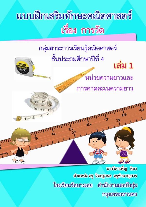 แบบฝึกเสริมทักษะคณิตศาสตร์ ป.4 เรื่อง การวัด ผลงานครูวิสาเพ็ญ ธิมา