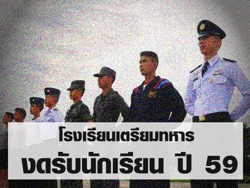 โรงเรียนเตรียมทหารปรับหลักสูตร งดรับนักเรียนปี 2559