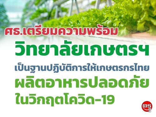 ศธ.เตรียมความพร้อม วิทยาลัยเกษตรฯ เป็นฐานปฏิบัติการให้เกษตรกรไทยผลิตอาหารปลอดภัยในวิกฤตโควิด-19