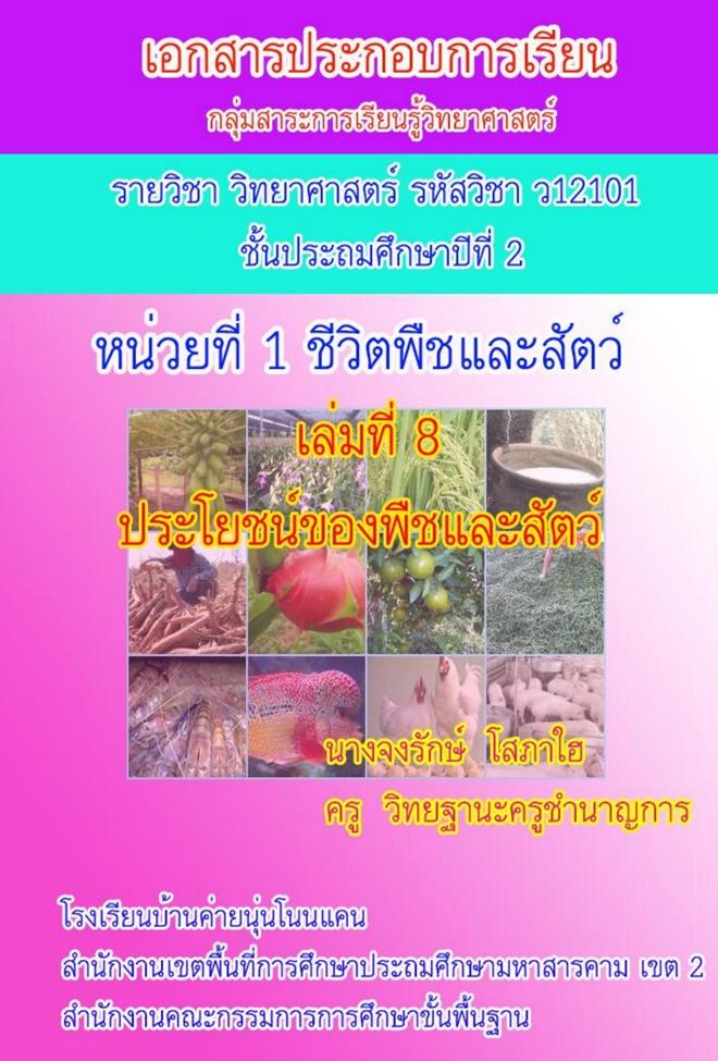 เอกสารประกอบการเรียน เรื่อง ชีวิตพืชและสัตว์ (วิทยาศาสตร์ ป.2) ผลงานครูจงรักษ์ โสภาใฮ