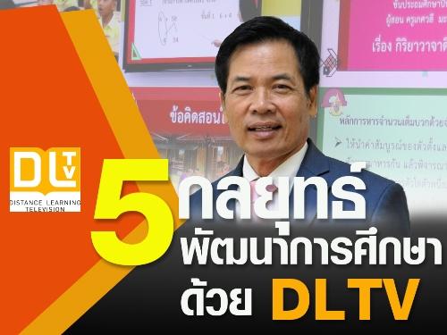 5 กลยุทธ์พัฒนาการศึกษาด้วย DLTV