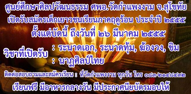 ศูนย์ศึกษาพระพุทธศาสนาวันอาทิตย์วัดกำแพงงามรับสมัครอบรม ดนตรีไทยภาคฤดูร้อนประจำปี ๒๕๕๕