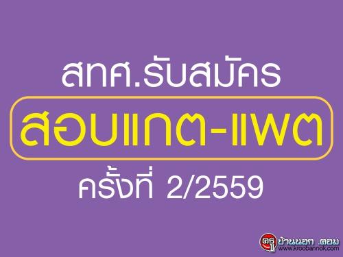 สทศ.รับสมัครสอบแกต-แพต ครั้งที่ 2/2559
