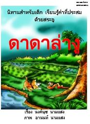 หนังสือส่งเสริมการอ่านคำที่ประสมด้วยสระอู ภาษาไทย ป.1 ผลงานครูนงค์นุช นามแสง