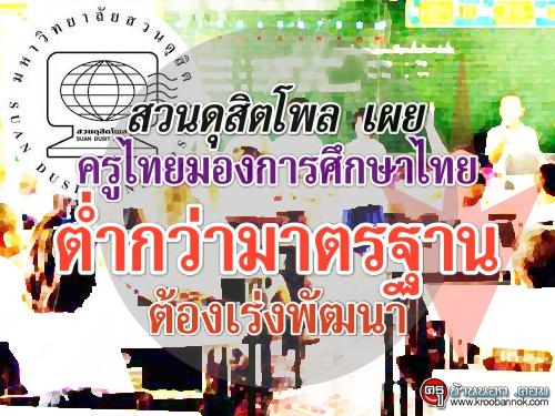 สวนดุสิตโพล เผย ครูไทยมองการศึกษาไทยต่ำกว่ามาตรฐาน ต้องเร่งพัฒนา