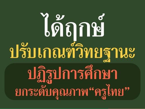 """ได้ฤกษ์ปรับเกณฑ์วิทยฐานะ ปฏิรูปการศึกษา ยกระดับคุณภาพ� """"ครูไทย�"""""""