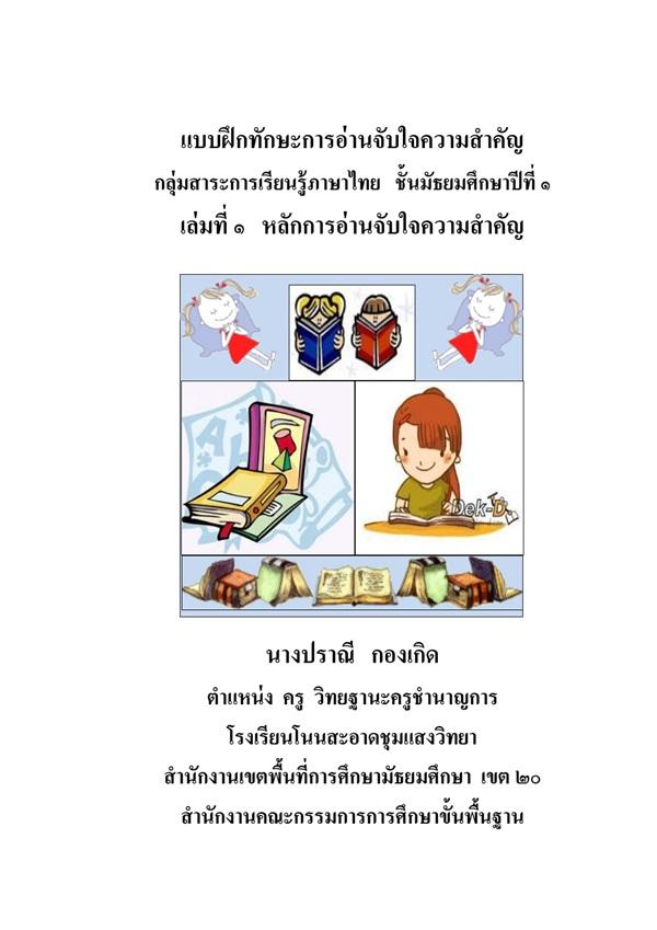 แบบฝึกทักษะการอ่านจับใจความสำคัญ ภาษาไทย ม.1 เรื่อง หลักการอ่านจับใจความสำคัญ ผลงานครูปราณี กองเกิด