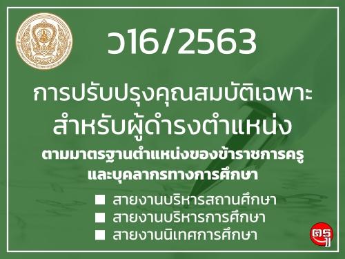 ว16/2563 การปรับปรุงคุณสมบัติเฉพาะสำหรับผู้ดำรงตำแหน่ง ตามมาตรฐานตำแหน่งของข้าราชการครูฯ สายงานบริหารสถานศึกษา สายงานบริหารการศึกษา และสายงานนิเทศฯ