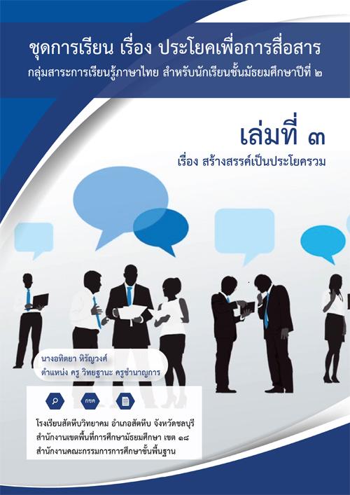 ชุดการเรียน เรื่อง ประโยคเพื่อการสื่อสาร กลุ่มสาระการเรียนรู้ภาษาไทย ชั้นมัธยมศึกษาปีที่ 2 ผลงานครูอทิตยา หิรัญวงศ์