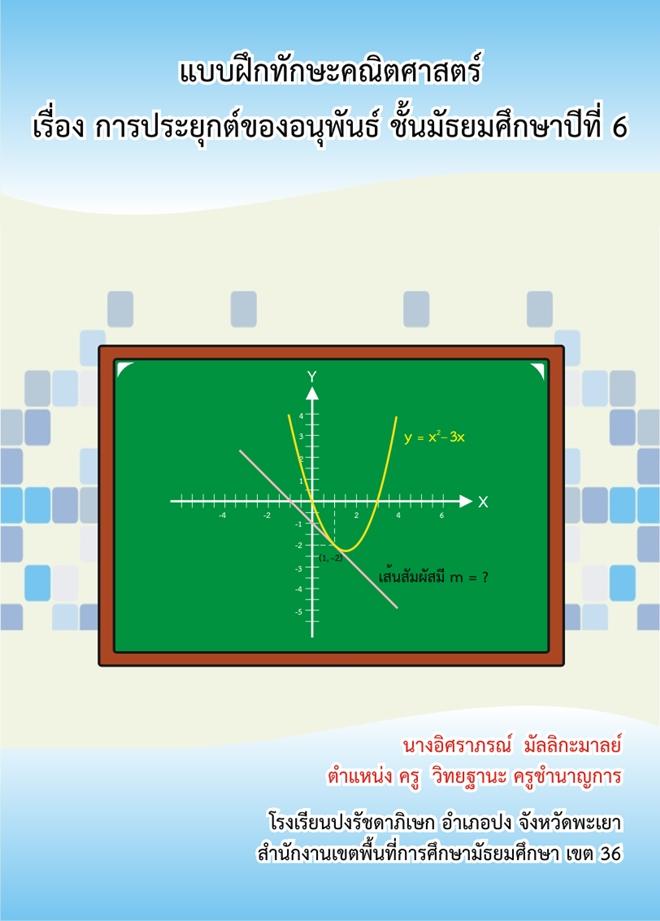 แบบฝึกทักษะคณิตศาสตร์ ม.6 เรื่อง การประยุกต์ของอนุพันธ์ ผลงานครูอิศราภรณ์ มัลลิกะมาลย์