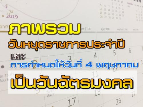 ภาพรวมวันหยุดราชการประจำปี และ การกำหนดให้วันที่ 4 พฤษภาคม เป็นวันฉัตรมงคล