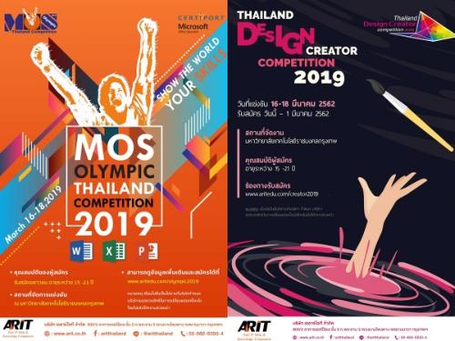 """เออาร์ไอที เปิด 2 เวทีการแข่งขัน """"MOS Olympic Thailand Competition"""" และ """"Thailand Design Creator Competition"""" เฟ้นหาสุดยอดเด็กไทย ไปชิงแชมป์ระดับโลก"""