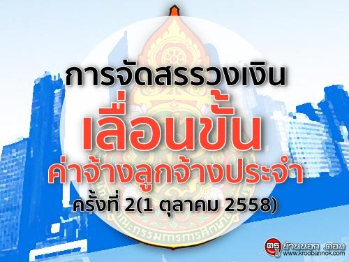 ที่ ศธ 04009/ว683 การจัดสรรวงเงินเลื่อนขั้นค่าจ้างลูกจ้างประจำ ครั้งที่ 2(1 ตุลาคม 2558)