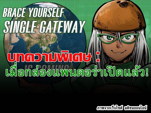 "Single Gateway กับสังคมไทย ""เมื่อกล่องแพนดอร่าเปิดแล้ว"""
