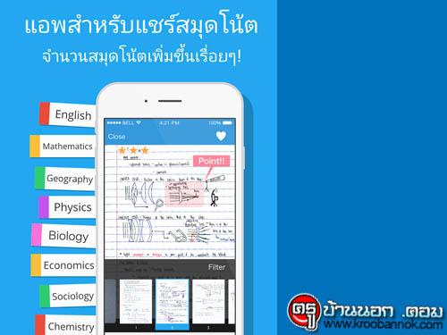 เชิญโหลดมาใช้ฟรี Clear - แอพแชร์สมุดบันทึกจากประเทศญี่ปุ่น