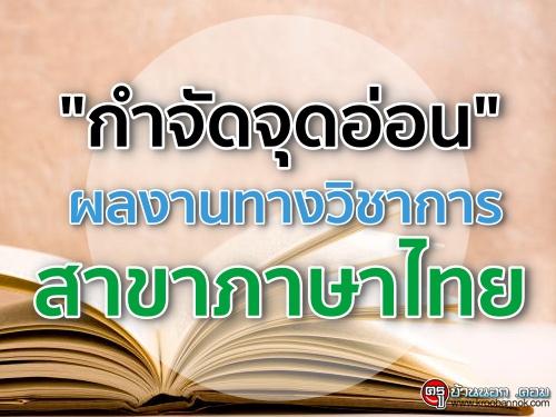 """""""กำจัดจุดอ่อน"""" ผลงานทางวิชาการ สาขาภาษาไทย"""