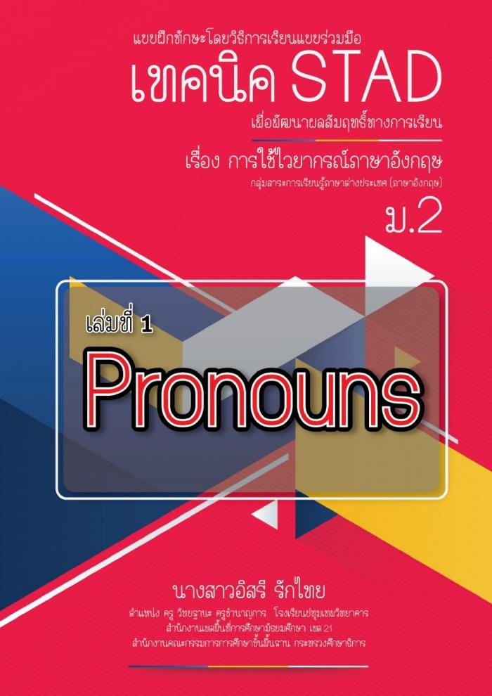 แบบฝึกทักษะโดยวิธีการเรียนแบบร่วมมือ (STAD) เพื่อพัฒนาผลสัมฤทธิ์ทางการเรียน เรื่องการใช้ไวยากรณ์อังกฤษ ผลงานครูอิสรี รักไทย