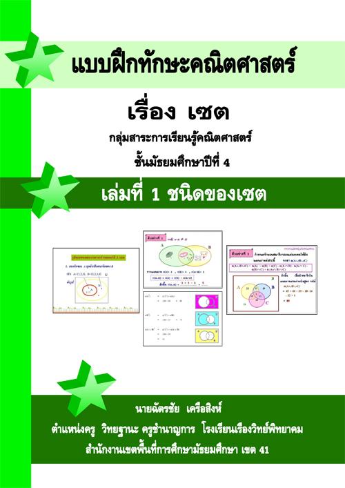 แบบฝึกทักษะคณิตศาสตร์ เรื่อง เซต โดยใช้การจัดการเรียนรู้แบบกลุ่มร่วมมือเทคนิค TAI  ชั้นมัธยมศึกษาปีที่  4 ผลงานครูฉัตรชัย เครือสิงห์