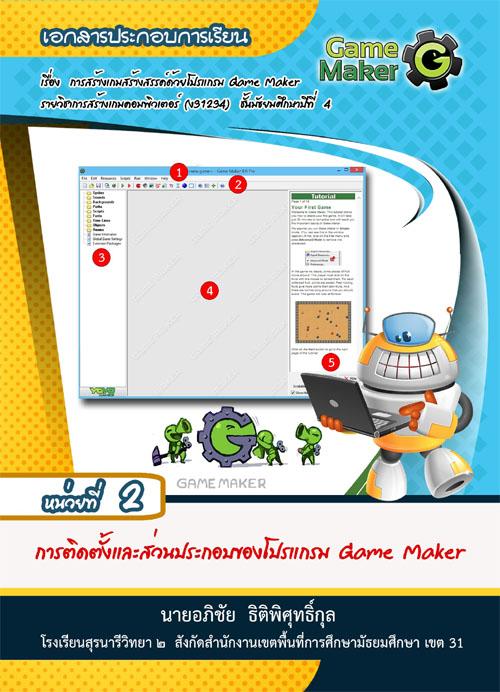เอกสารประกอบการเรียน  เรื่อง  การสร้างเกมสร้างสรรค์ด้วยโปรแกรม  Game Maker ผลงานครูอภิชัย  ธิติพิศุทธิ์กุล