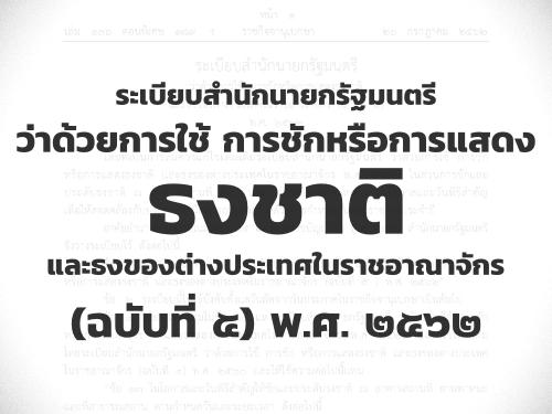 ระเบียบสำนักนายกรัฐมนตรี ว่าด้วยการใช้ การชักหรือการแสดงธงชาติ และธงของต่างประเทศในราชอาณาจักร (ฉบับที่ 5) พ.ศ. 2562