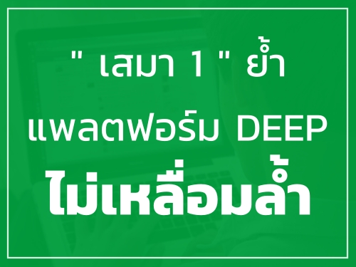 """""""เสมา1""""ย้ำแพลตฟอร์ม DEEP ไม่เหลื่อมล้ำ"""