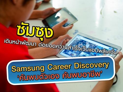 ซัมซุงเดินหน้าพัฒนา ต่อยอดความสำเร็จเว็บแอปพลิเคชั่น Samsung Career Discovery 'ค้นพบตัวเอง ค้นพบอาชีพ'