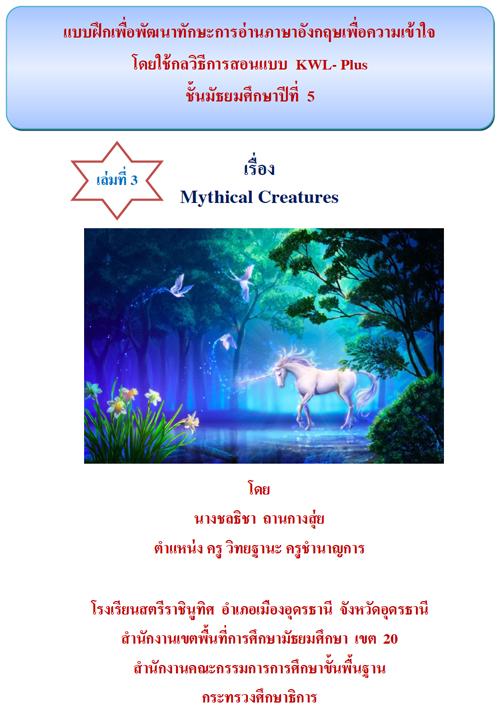 แบบฝึกเพื่อพัฒนาทักษะการอ่านภาษาอังกฤษเพื่อความเข้าใจโดยใช้กลวิธีการสอนแบบ KWL-Plus เรื่อง Mythical Creatures ผลงานครูชลธิชา ถานกางสุ่ย