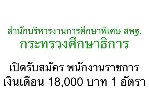 สำนักบริหารงานการศึกษาพิเศษ สพฐ. กระทรวงศึกษาธิการเปิดรับสมัคร ตำแหน่งพนักงานราชการ  เงินเดือน 18,000 บาท 1 อัตรา