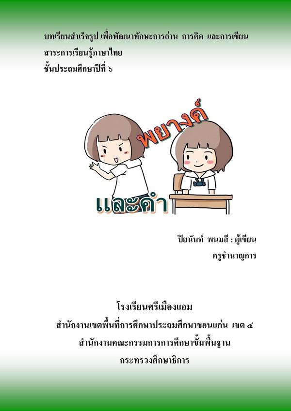 บทเรียนสำเร็จรูปเพื่อพัฒนาทักษะการอ่าน การคิด และการเขียน ภาษาไทย ป.6 ผลงานครูปิยนันท์  พนมสี