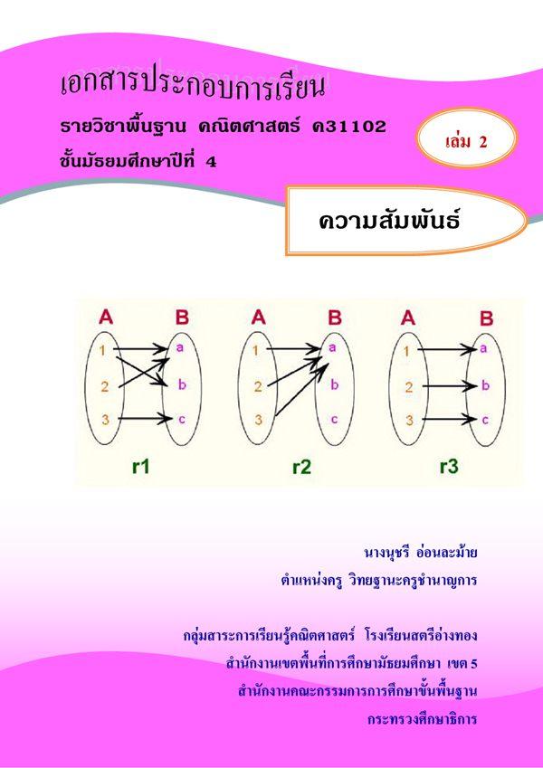 เอกสารประกอบการเรียน วิชาคณิตศาสตร์ ม.4 เรื่อง ความสัมพันธ์ ผลงานครูนุชรี อ่อนละม้าย