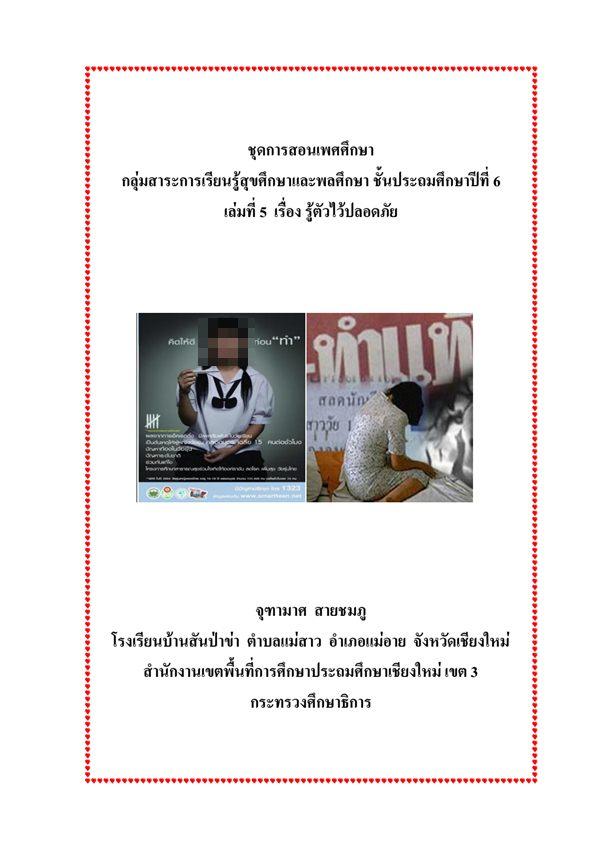 ชุดการสอนเพศศึกษา ป.6 เรื่อง รู้ตัวไว้ปลอดภัย ผลงานครูจุฑามาศ สายชมภู