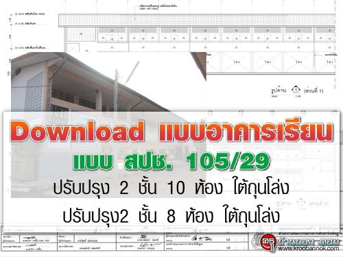 Download แบบอาคารเรียนแบบ สปช. 105/29 ปรับปรุง 2 ชั้น 10 ห้องและ 2 ชั้น 8 ห้อง ใต้ถุนโล่ง