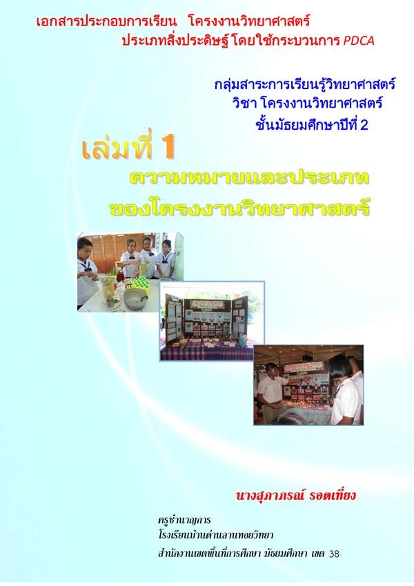 เอกสารประกอบการเรียน ม.2 ความรู้ทั่วไปของโครงงานวิทยาศาสตร์ ผลงานครูสุภาภรณ์ รอดเที่ยง