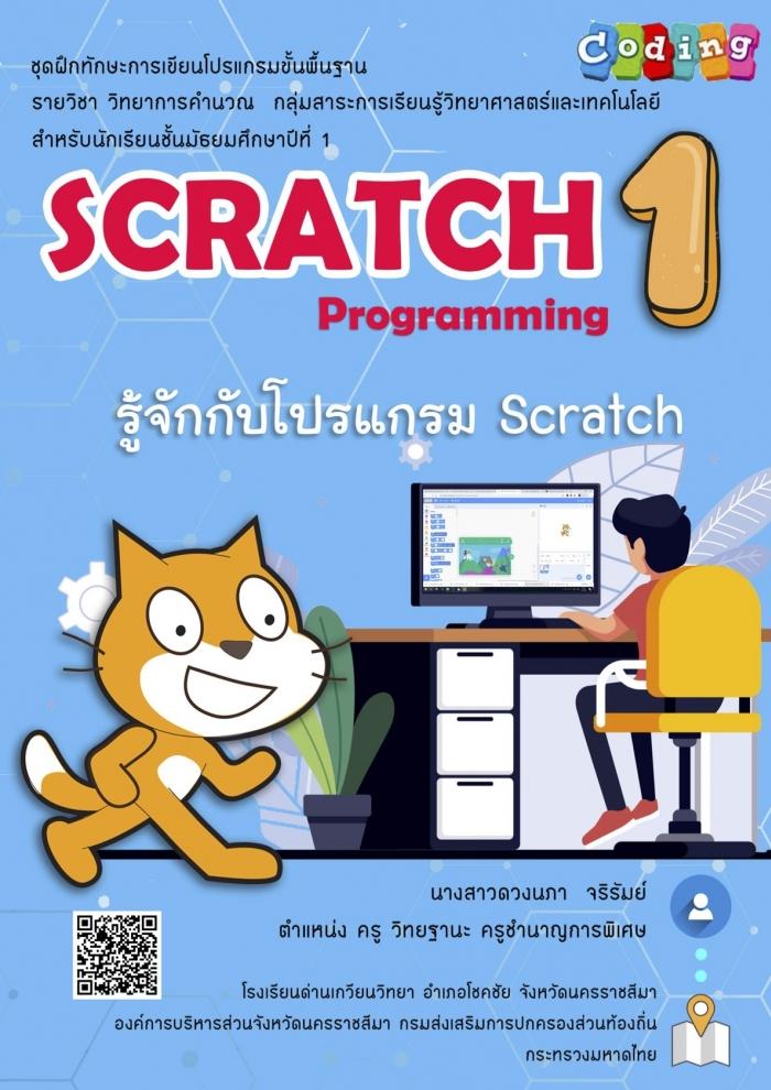 ชุดฝึกทักษะการเขียนโปรแกรมขั้นพื้นฐานด้วยโปรแกรม scratch ผลงานครูดวงนภา จริรัมย์