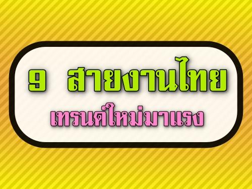 9 สายงานไทย เทรนด์ใหม่มาแรง