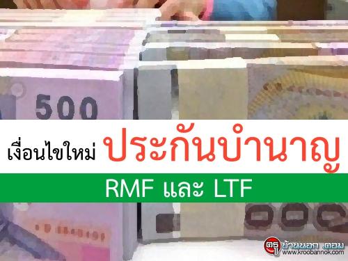 เงื่อนไขใหม่ ประกันบำนาญ RMF และ LTF