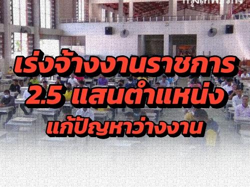 เร่งจ้างงานราชการ 2.5 แสนตำแหน่ง แก้ปัญหาว่างงาน