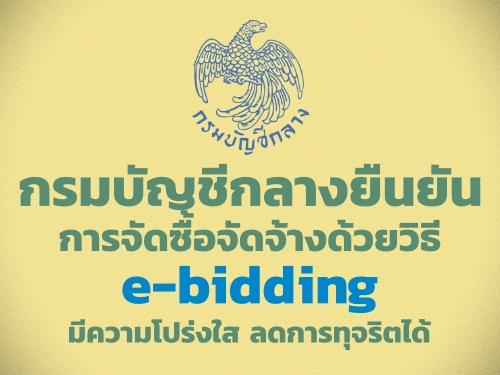 กรมบัญชีกลางยืนยันการจัดซื้อจัดจ้างด้วยวิธี e-bidding มีความโปร่งใส ลดการทุจริตได้