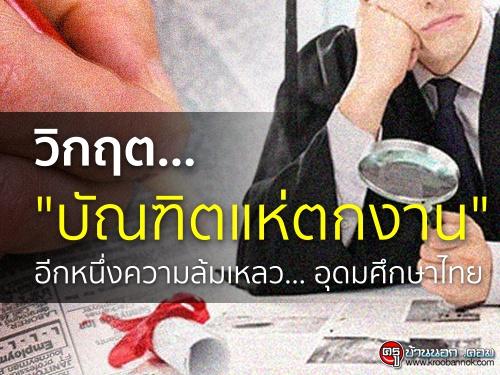 """วิกฤต... """"บัณฑิตแห่ตกงาน"""" อีกหนึ่งความล้มเหลว... อุดมศึกษาไทย"""