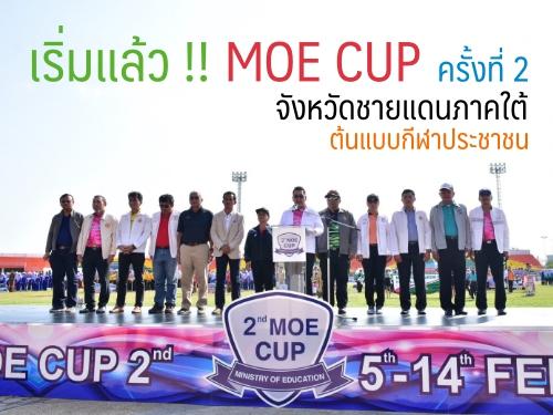 เริ่มแล้ว !! MOE CUP ครั้งที่ 2 จังหวัดชายแดนภาคใต้ ต้นแบบกีฬาประชาชน