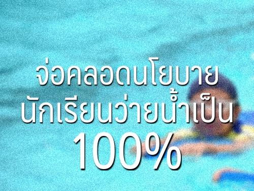 จ่อคลอดนโยบาย นักเรียนว่ายน้ำเป็น 100%