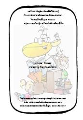 บทเรียนสำเร็จรูปการอ่านเข้าใจได้ความรู้ภาษาไทย ท ๓๓๑๐๑ ผลงานครูจารุวรรณ เชี่ยวชาญ