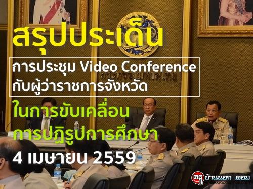 สรุปประเด็น การประชุม Video Conference กับผู้ว่าราชการจังหวัด ในการขับเคลื่อนการปฏิรูปการศึกษา