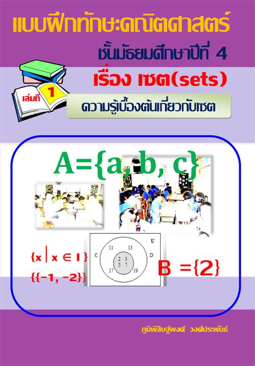 แบบฝึกทักษะคณิตศาสตร์ กลุ่มสาระการเรียนรู้คณิตศาสตร์ เรื่อง เซต ผลงานครูภูมิพิสิษฐ์พงศ์ วงศ์ประพันธ์